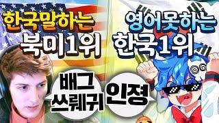 배그 미국랭킹 1위와 한국 1위의 미친 게임 클라스 ㄷㄷㄷ;;;