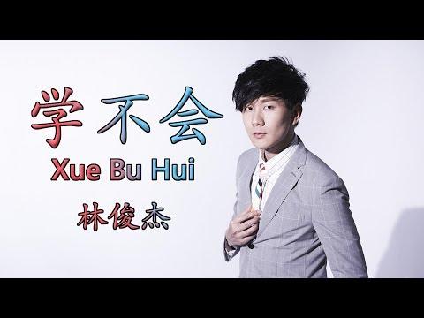 林俊杰 【学不会/Xue Bu Hui】【歌詞/Lyrics】