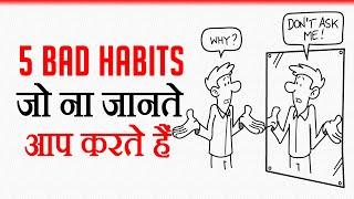 यह पांच चीज़ें आपको SUCCESS से दूर ले जा रही हैं - 5 BAD HABITS to give up to be successful