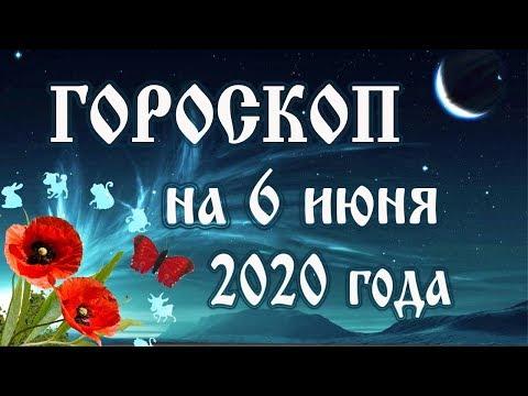 Гороскоп на сегодня 6 июня 2020 года 🌛 Астрологический прогноз каждому знаку зодиака