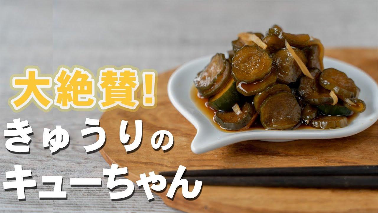 作り方 の キュー ちゃん 【夏の万能常備菜】大人気の漬物「きゅうりのキューちゃん」をお家で作ってみよう
