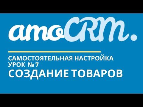 AmoCRM Урок 7. Товары // уроки амоцрм // AmoCRM самостоятельно
