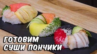 Суши Пончики | Суши рецепт | Sushi Donut Recipe