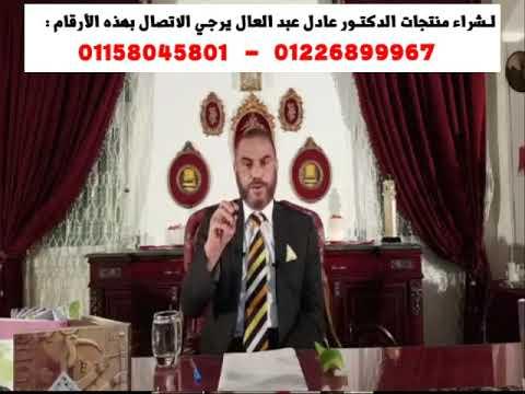 دكتور عادل عبد