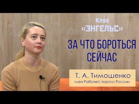 За что бороться сейчас. Т.А.Тимошенко. Клуб «Энгельс».