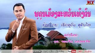 ພູຄູນເມືອງສະຫວັນເທິງດິນ  (lyrics) ຮ້ອງໂດຍ ເພັດອຸດົມ ສຸຄັນໂທ ภูคูนเมืองสวรรค์บนดิน เพ็ดอุดม สุคันโท