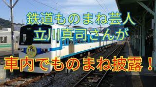 【秩父鉄道創立120周年記念イベント】鉄道ものまね芸人立川真司さんの臨時列車「ものまねトレイン」に乗ってきた