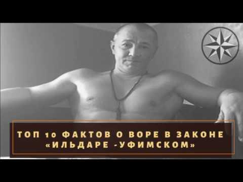 ТОП 10 фактов о воре в законе Ильдаре Уфимском.