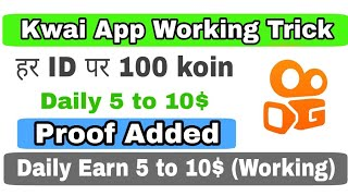 Kwai App Latest Unlimited Earning Trick (Working) | Daily Earn 5 to 10$ Easily