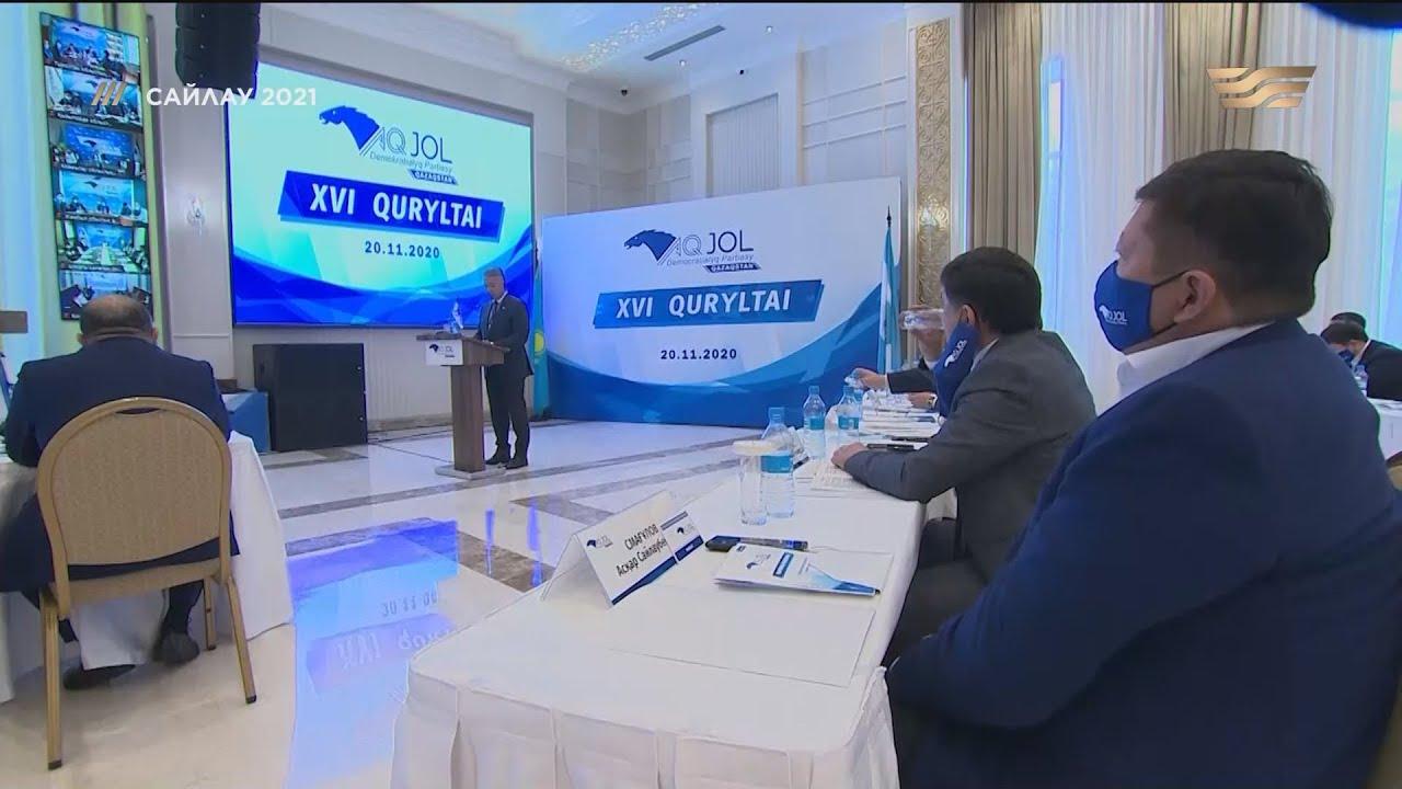 Специальный репортаж. «Сайлау 2021». Политическая партия «Ак жол»