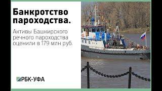Активы Башкирского речного пароходства оценили в 179 млн руб.
