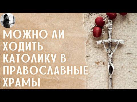 Можно ли ходить католику в православный храм? Священник Максим Каскун