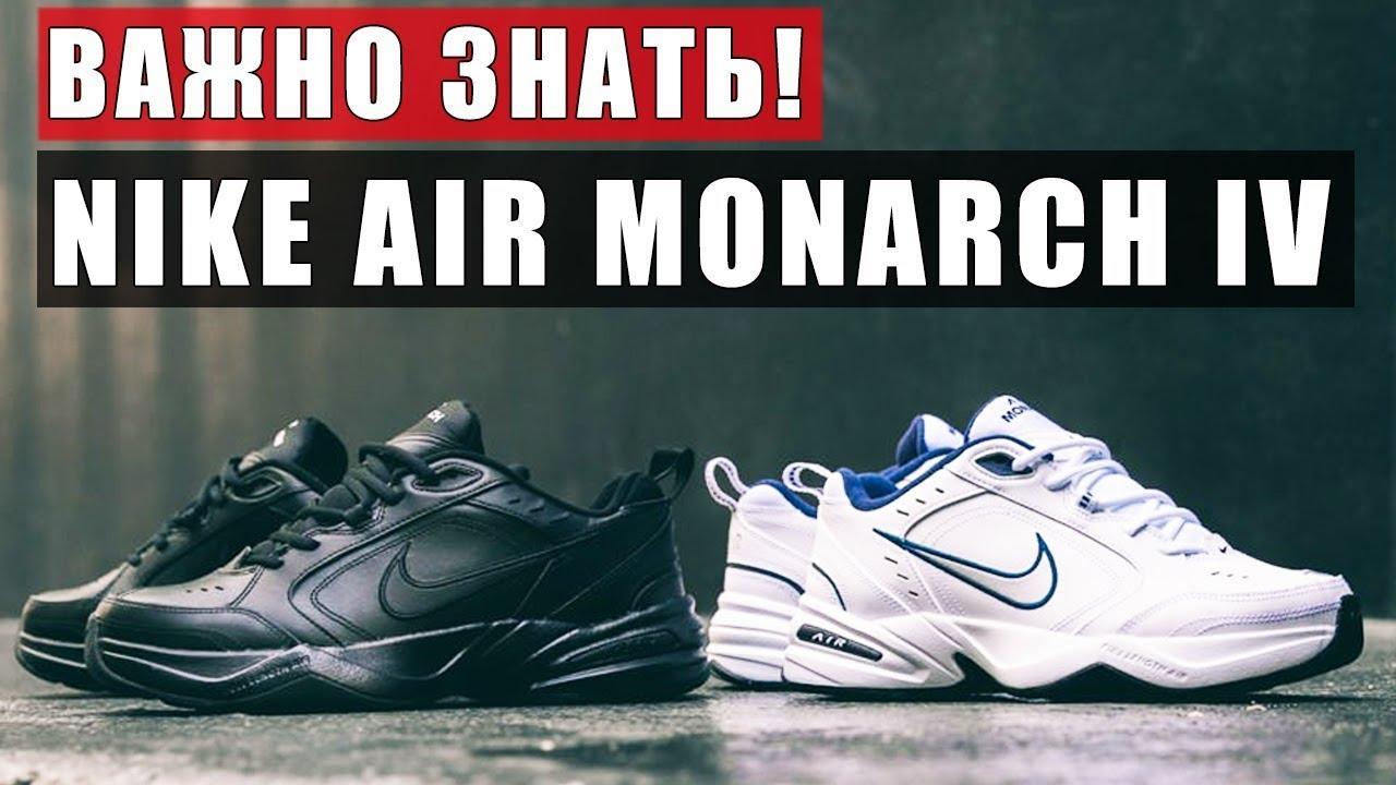 a2896924 Все что ВАЖНО знать про Nike Air Monarch IV. LIShop - YouTube