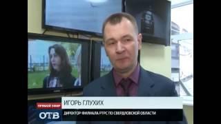 Второй мультиплекс добрался до Свердловской обл�