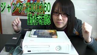 【ジャンク】 XBOX360 動作確認 紹介動画