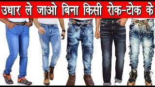jeans manufacturer in delhi | jeans wholesale market in delhi | cheap price jeans | cheapest jeans