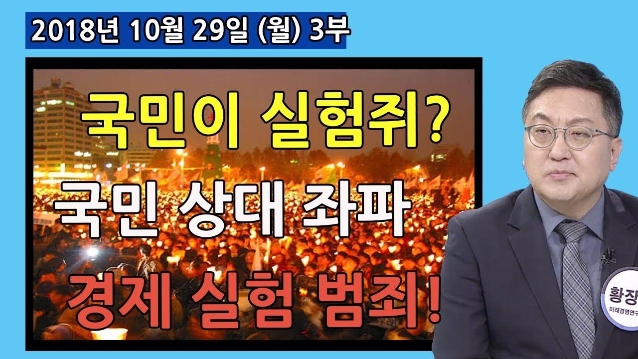 3부-국민이-실험쥐냐-국민-상대-좌파-경제-실험-중대범죄-세밀한-안보-2018-10-29