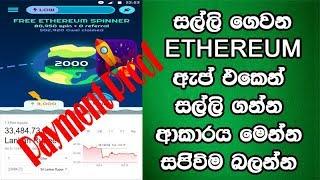 Free Ethereum Spinner Withdrawal Sinhala