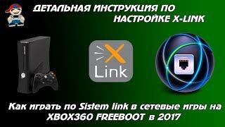 как играть по сети на Freeboot, инструкция по настройке xbox360 в 2017