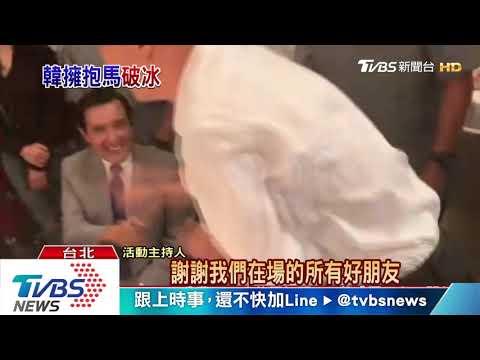 「抱一下抱一下」韓國瑜一把抱住馬英九