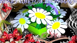 Букет цветы ромашки из бумаги на 8 марта. Подарок маме, бабушке своими руками.