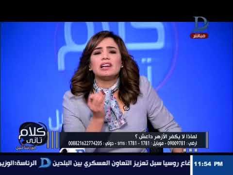 كلام تانى| شد وجذب وتراشق بالالفاظ على الهواء وانفعال الشيخ 'أحمد كريمة' حول تكفير داعش