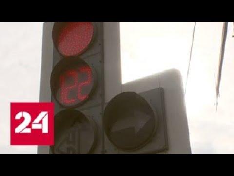 Самые долгие светофоры столицы: где стопорится движение, и как на это повлиять - Россия 24