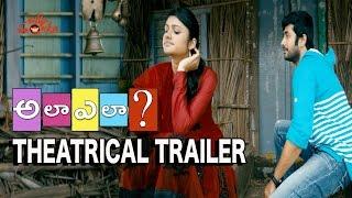 Ala Ela Movie Theatrical Trailer - Rahul Ravindran, Bhanu Sri Mehra, Vennela Kishore | Silly Monks