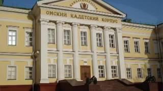 Омский Кадетский корпус, презентация