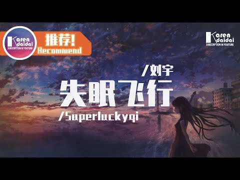 劉宇\\u0026Superluck