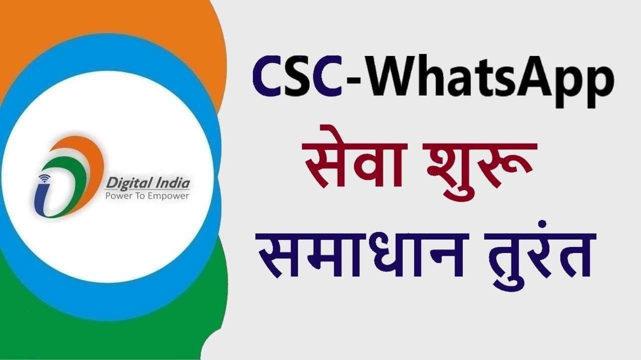 csc whatsapp number start,csc whatsapp number help and support,csc whatsapp number kya hain