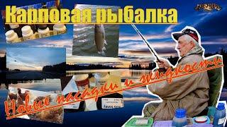 Карповая рыбалка Новые насадки и жидкости