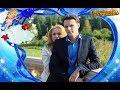 На крыльях любви Евгений Пронин Дарья Плахтий Михаил Пшеничный mp3
