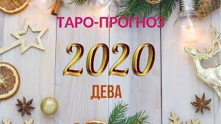 Фото Таро прогноз на 2020 год. Дева.