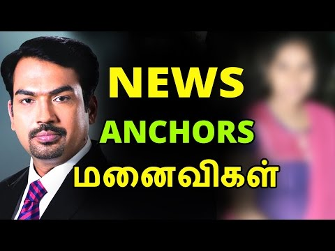 News Anchors மனைவிகள் | Tamil Cinema News | Kollywood News | Tamil Cinema Seithigal