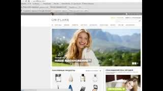 Как заказать Oriflame через интернет(, 2014-05-14T14:57:50.000Z)