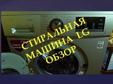 Lg f12b8wds7 видео обзор