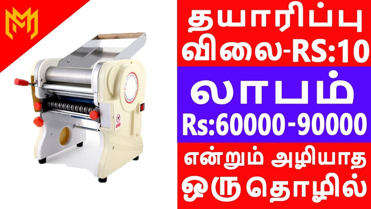 Small Business Ideas In Tamil Business Ideas In Tamil Low Investment High Profit Business Ideas