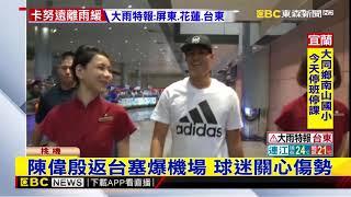最新》陳偉殷返台塞爆機場 球迷關心傷勢