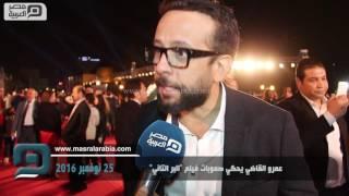 مصر العربية | عمرو القاضي يحكي صعوبات فيلم