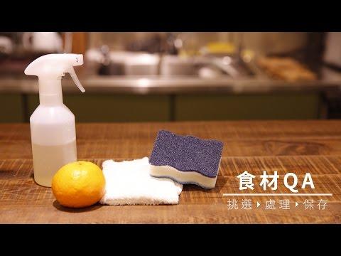 【天然清潔】橘子皮清潔劑,天然清潔淡淡橘香