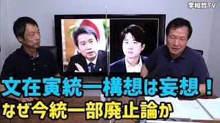 韓国統一部廃止なるか、文在寅統一構想はうそ(2021.7.25)#李相哲#文在寅#統一