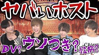 【ホス狂い必見】現役歌舞伎町ホストが教える!裏があるヤバイホストの特徴【歌舞伎町の闇】
