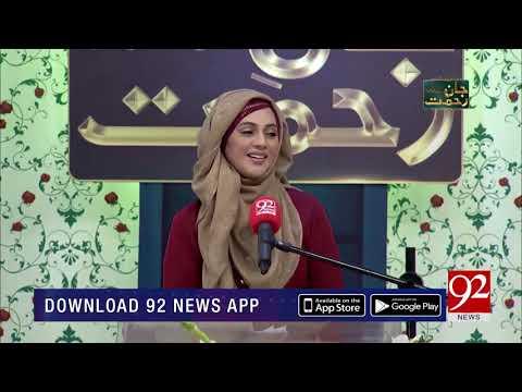 Naat: Tala Al Badru Alaina Tala Al Badru Alaina | 92NewsHD