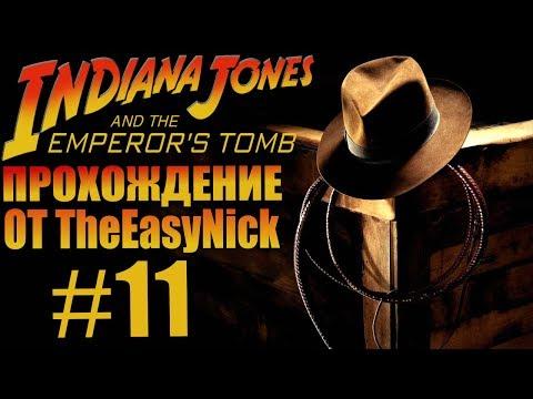 Indiana Jones and The Emperor's Tomb. Прохождение. #11.