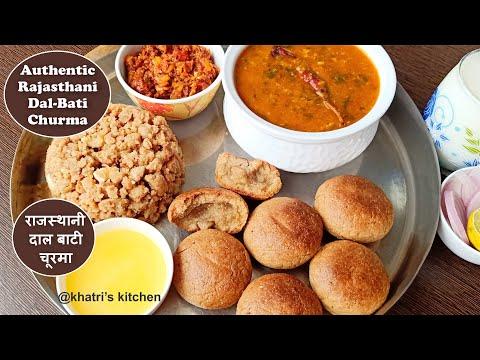 Rajasthani Dal Bati Churma, राजस्थानी दाल बाटी और चूरमा, Dal Bati Churma Recipe in Hindi from YouTube · Duration:  15 minutes 26 seconds