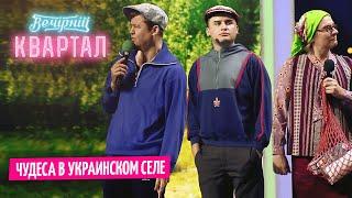 Чудеса в украинском селе | Шоу Вечерний Квартал 2020