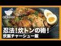 【簡単レシピ】忍法!炊トンの術!『炊飯チャーシュー飯』の作り方
