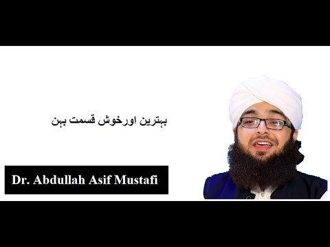 Best and Lucky Sister Bayan by Dr. Abdullah Asif Mustafi | ISLAM