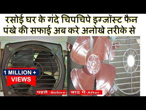 रसोई घर के गंदे चिपचिपे इग्जॉस्ट फैन पंखे की सफाई अब करे अनोखे तरीके से -Exhaust fan cleaning